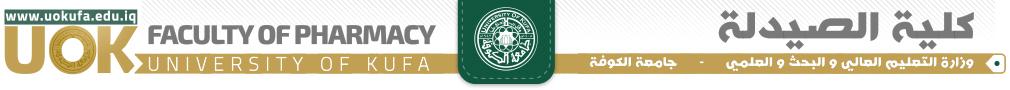 كلية الصيدلة – جامعة الكوفة