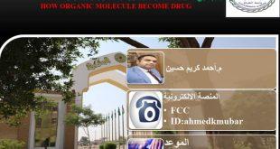 الورشة العلمية الافتراضية لموضوع How Orgainc Molecule Become Drug