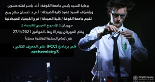 برعاية السيد رئيس جامعة الكوفة الاستاذ الدكتور ياسر لفتة حسون المحترم تقيم كلية الصيدلة جامعة الكوفة مهرجان الاسبوع العربي للكيمياء