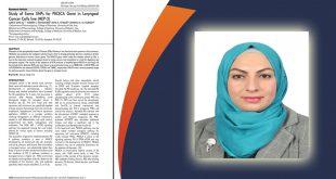 نشر التدريسي في كلية الصيدلة(  لبنى سامي علي) بحثاً علمياً بعنوان(  Study of some Snps for PIK3CA gene in laryngeal cancer   cell line(HEP2))